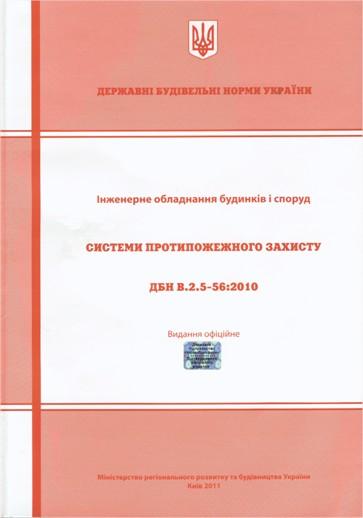 ДБН А 2 2 3 2012 СКАЧАТЬ БЕСПЛАТНО
